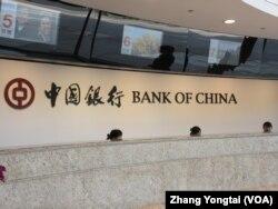 中国银行台北分行