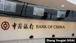 中国银行的台北分支(美国之音张永泰拍摄)