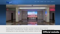 홍콩에 본부를 둔 유럽계 투자회사 '피닉스 커머셜 벤처스' 웹사이트 캡처.