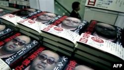 Cuốn sách mới của nhà báo Nhật Bản Yoji Gomi nhan đề 'Cha tôi, Kim Jong Il, và tôi: Lời thú nhận đặc biệt của Kim Jong Nam' được bày bán ở Tokyo, 18/1/2012