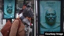 Плакат у столиці Росії до річниці смерті Йосипа Сталіна. На плакаті напис: «Помер той, помре і цей». 5 березня 2016 року