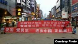 長沙街頭拉橫幅聲援香港公投。 (推特圖片)