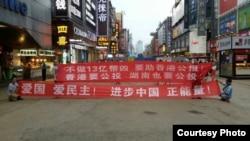 长沙街头拉横幅声援香港公投。(推特图片)