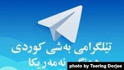 Kurdish Telegram