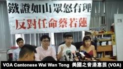 香港學界舉行記者會反對任命蔡若蓮為教育局副局長 (攝影:美國之音湯惠芸)