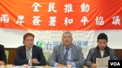 """台灣競爭力論壇及新時代智庫舉行一場名為""""全民推動兩岸簽署和平協議""""記者會"""