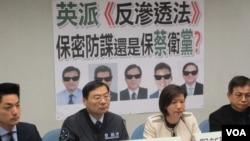 國民黨立法院黨團召開記者會反對反滲透法(資料照片)
