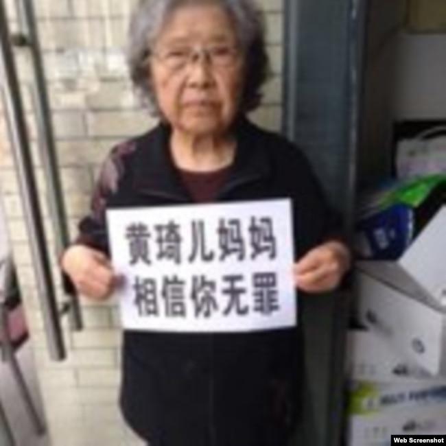 黄琦母亲蒲文清为儿奔走 (维权网 照片)