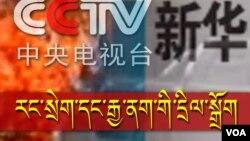 中國官方中央電視台2月15日播放針對藏人自焚的節目