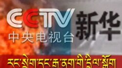 Chinese State Media Attacks The Tibet Self-Immolation Story