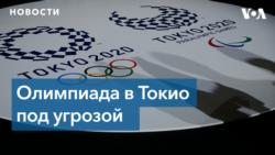 Оргкомитет: Олимпиада состоится, несмотря на пандемию и отказы волонтеров