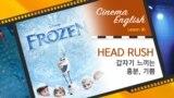 [Cinema English] 겨울왕국 'head rush'