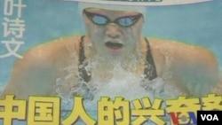 16岁中国女子游泳运动员叶诗文被怀疑服用兴奋剂的报道(视频截图)