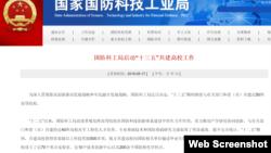 """中國國家國防科工局2016年5月宣布,為貫徹落實軍民融合發展戰略,決定在""""十三五""""期間與有關部門和省市共建高校工作。"""