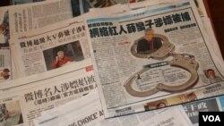 香港媒体纷纷报道薛蛮子被抓事件 (美国之音海彦拍摄)