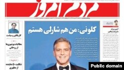 Iranian newspaper, Mardome Emrooz صفحه نخست روزنامه مردم امروز