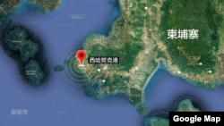 柬埔寨西哈努克港地理位置示意图