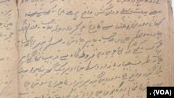 A page from Travelogue of Salar Jang