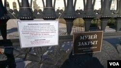 Объявление на воротах Русского музея
