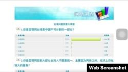 """《环球时报》25日与上海社会科学院联合进行一个网上民调,名为""""台湾问题民意大调查""""(网页截图)"""