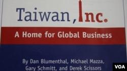 美国企业研究所台湾报告(美国之音钟辰芳拍摄)