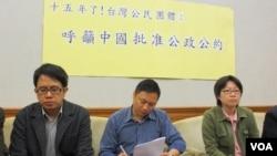 """中國六四民運領袖、華人民主書院董事會主席王丹(中)在台灣人權團體呼籲中國批准"""" 聯合國公民權利與政治權利公約""""記者會上(美國之音 張永泰)"""