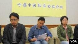 """台湾人权团体呼吁中国批准""""联合国公民权利与政治权利公约""""记者会(美国之音张永泰拍摄)"""