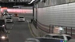 2011-09-03 美國之音視頻新聞: 奧巴馬呼籲國會延長高速公路法案