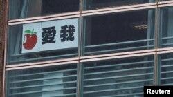 """Biểu ngữ """"Tôi yêu Apple Daily"""" được treo ở trụ sở tờ báo này đặt ở Hong Kong, 23/6/2021"""