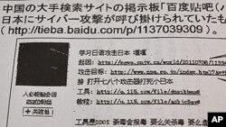 日本警察厅出示的中国百度网上呼吁袭击警察厅的发贴