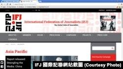 國際記者聯合會發布2016年中國新聞自由報告 (國際記聯網站截圖)