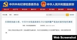 中纪委网站发布关于令计划接受组织调查的消息(中纪委网站截图)