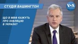 Студія Вашингтон. Що в МВФ кажуть про інфляцію в Україні?