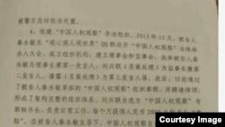 秦永敏起诉书7
