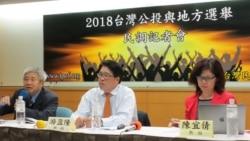 台学者:统独议题对于台湾今年地方选举影响有限