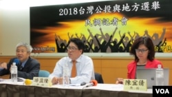 台湾民意基金会针对地方选举发表最新民意调查 (美国之音张永泰拍摄)