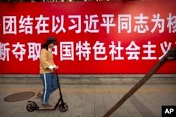 2017年10月12日,北京街头关于习近平和中国特色社会主义的标语。