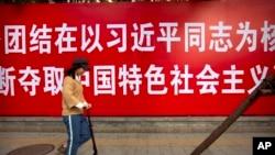 VOA连线(叶兵):中共三中全会闭幕公报未提修宪/红二代人物质疑习搞终身制