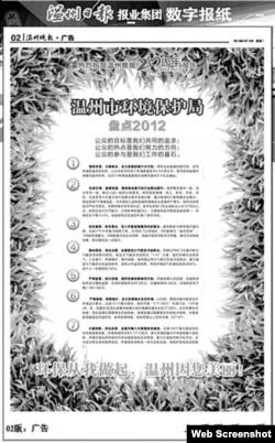 中国浙江省温州市环保局在报纸刊登的公益广告。