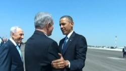 Obama Arrives in Israel