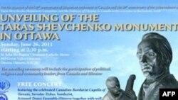 Фрагмент плакату-запрошення на урочисте відкриття пам'ятника.