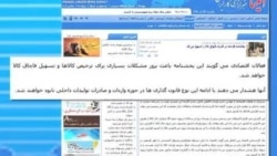 قوانین تازه تجارت در ایران