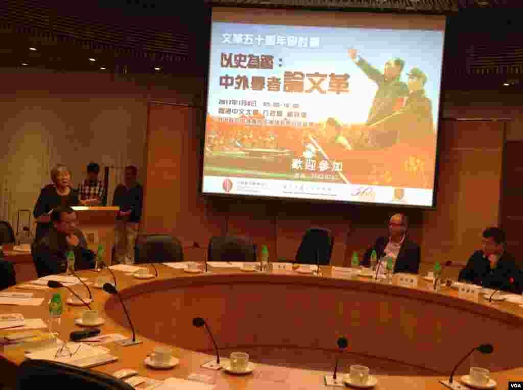 香港中文大学举办的文革五十周年研讨会(2017年1月8日)。美国之音驻香港记者报道,香港中文大学中国研究服务中心与当代中国文化研究中心等团体合作,在香港中大举办文革五十周年研讨会,邀请多位中外学者介绍和讨论文革及其后果。这是中国当局在大陆基本上禁止公开反思文革活动之际,在中国领土上举办的首个讨论和反思文革的公开研讨会。据悉,几位大陆学者被有关部门禁止出境,甚至在登机时遭到拦截。研讨会吸引了约160位各界人士和学生旁听。首位发言的前社科院哲学所研究员、文革研究学者徐友渔在讲述文革基本情况后強调,在文革爆发五十年的今天,研讨文革不只是学术论讨,而是具有很大的现实意义,因为文革在当今中国正在卷土重来。