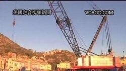 2012-01-21 美國之音視頻新聞: 意大利潛水員恢復搜救擱淺郵輪生還者