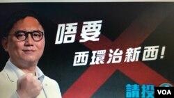 宣佈棄選的自由黨新界西立法會地區直選候選人周永勤網上宣傳口號