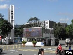台湾辅仁大学 (美国之音申华拍摄)