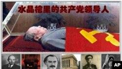 水晶棺里的共產黨領導人