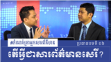 Reporter's Notes #6 - What is Free Press? (Chetra Chap/VOA Khmer)