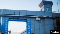 资料照片:新疆达坂城一处中国官方称为职业训练中心的大门。(2018年9月4日)