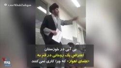 بی آبی در خوزستان، اعتراض یک روحانی در قم به «علمای اهواز» که چرا کاری نمیکنند